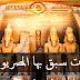 إختراعات سبق بها المصريون العالم