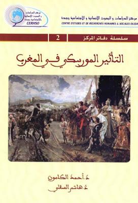 كتاب التأثير المورسكي في المغرب - أحمد الكامون وهاشم الصقلي
