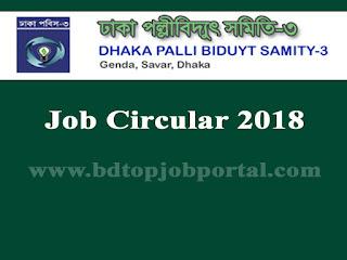 Dhaka Palli Bidyut Samity-3 Driver Job Circular 2018