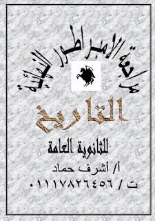 تحميل المراجعة النهائية الافضل لمادة التاريخ للصف الثالث الثانوى الاستاذ اشرف حماد