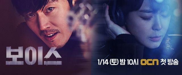 Voice k-drama