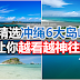 精选冲绳6大岛屿,让你越看越神往!