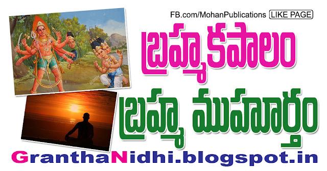 బ్రహ్మ కపాలం_బ్రహ్మ ముహూర్తం Bramma Kapalam brahmi muhurtham bramma kapalamu brahma muhurtham lord brahma lord bhairava lord kalabhairava lord brahma 5th head Publications in Rajahmundry, Books Publisher in Rajahmundry, Popular Publisher in Rajahmundry, BhaktiPustakalu, Makarandam, Bhakthi Pustakalu, JYOTHISA,VASTU,MANTRA, TANTRA,YANTRA,RASIPALITALU, BHAKTI,LEELA,BHAKTHI SONGS, BHAKTHI,LAGNA,PURANA,NOMULU, VRATHAMULU,POOJALU,  KALABHAIRAVAGURU, SAHASRANAMAMULU,KAVACHAMULU, ASHTORAPUJA,KALASAPUJALU, KUJA DOSHA,DASAMAHAVIDYA, SADHANALU,MOHAN PUBLICATIONS, RAJAHMUNDRY BOOK STORE, BOOKS,DEVOTIONAL BOOKS, KALABHAIRAVA GURU,KALABHAIRAVA, RAJAMAHENDRAVARAM,GODAVARI,GOWTHAMI, FORTGATE,KOTAGUMMAM,GODAVARI RAILWAY STATION, PRINT BOOKS,E BOOKS,PDF BOOKS, FREE PDF BOOKS,BHAKTHI MANDARAM,GRANTHANIDHI, GRANDANIDI,GRANDHANIDHI, BHAKTHI PUSTHAKALU, BHAKTI PUSTHAKALU, BHAKTHI