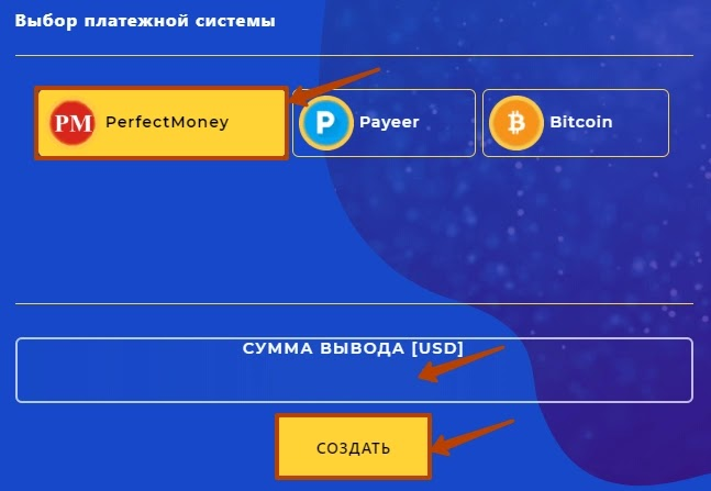 Вывод средств в Crypto-Intelligence 2
