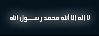 غلاف فيس بوك اسلامى لا اله الا الله محمد رسول الله