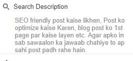 seo friendly post search description