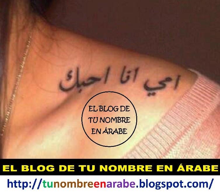Tatuajes Arabes Te Quiero Papa Tu Nombre En Rabe T