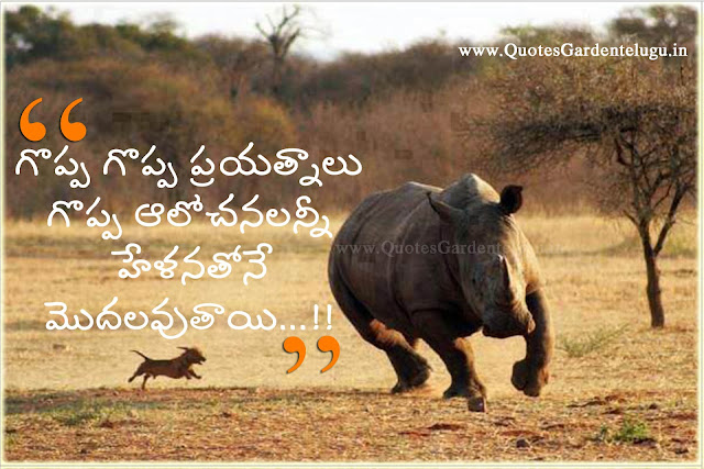good evening quotes in telugu with best inspiring messages