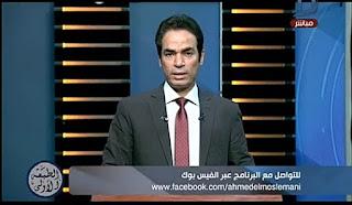 برنامج الطبعة الأولى حلقة السبت 23-12-2017 لـ أحمد المسلمانى
