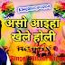 Bhojpuri New Holi Song 2018 Aso Khele Aiha Holi