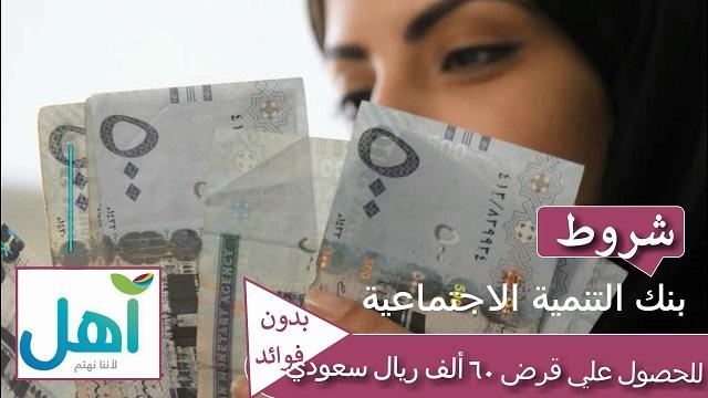 """شروط بنك التنمية الاجتماعية """"اهل"""" للحصول على قرض 60 الف ريال بدون فوائد علي 5 سنوات"""