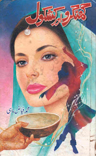 Ghungroo Aur Kashkool by Muhammad Fayyaz Mahi Online Reading