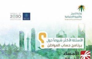 رابط التسجيل في برنامج حساب المواطن السعودي والفئات المستحقة والشروط المحددة للتسجيل