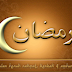12 Kesilapan Di Bulan Ramadhan yang Sering Kita Lakukan