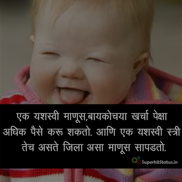 Marathi Funny SMS Status For Whatsapp Jokes Msg