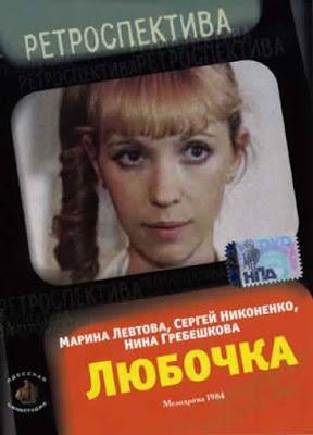 Lyubochka. 1984.