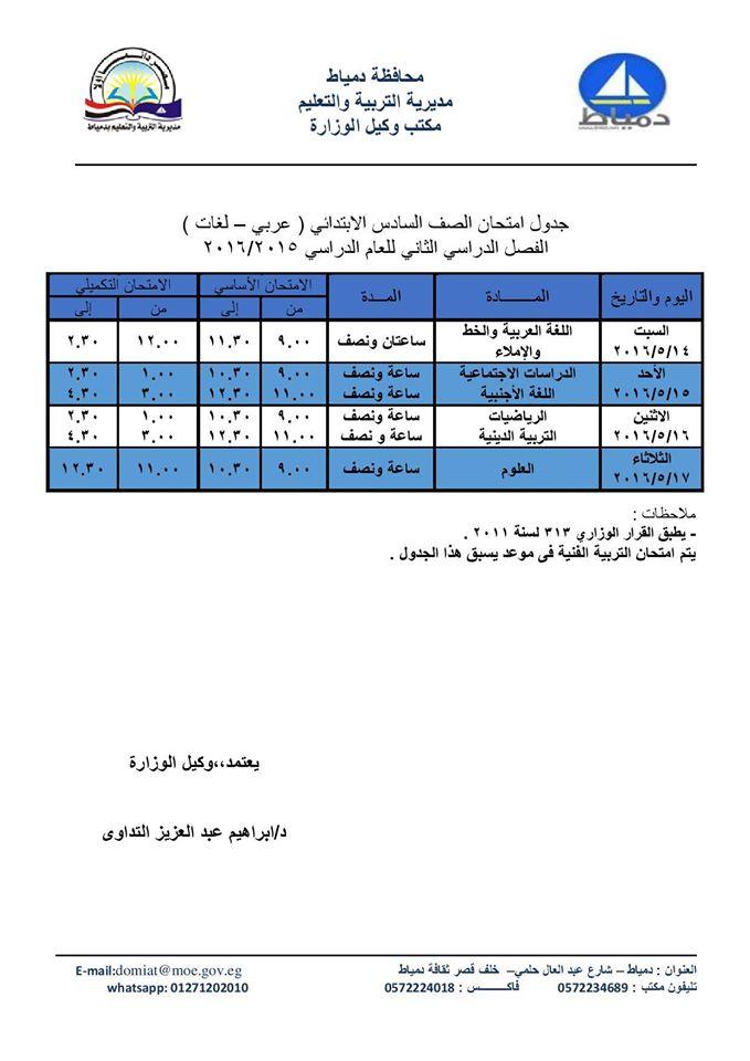 جدول امتحانات الصف السادس الابتدائى بمحافظة دمياط 2018 أخر العام