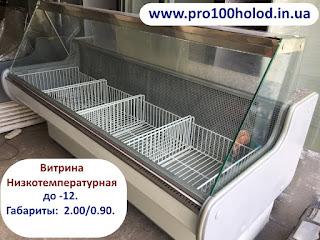 витрины морозильные pro100holod.in.ua