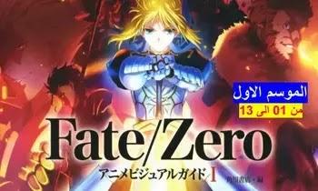 Fate Zero S01 مجمع مشاهدة وتحميل جميع حلقات فيت زيرو الموسم الاول من الحلقة 01 الى 13