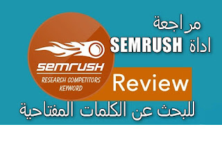 مراجعة أداة SEMRUSH  للبحث عن الكلمات المفتاحية
