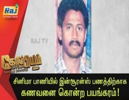 Koppiyam 28-03-2018 Raj Tv