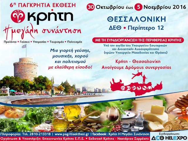 H καρδιά της Κρήτης θα χτυπά δυνατά στην Θεσσαλονίκη