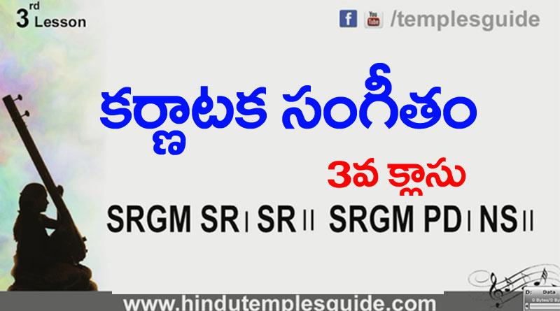 Carnatic Music 3rd Lesson in Telugu| Learn Carnatic Music