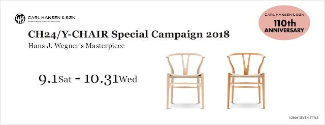 【110周年記念】CH24/Yチェア・キャンペーン2018開催のお知らせ