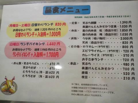 メニュー かんぽの宿岐阜羽島