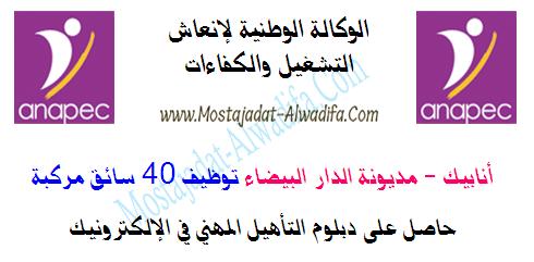 أنابيك - مديونة الدار البيضاء توظيف 40 سائق مركبة حاصل على دبلوم التأهيل المهني في الإلكترونيك