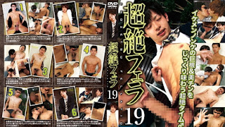 Get Film Melty Blow Job 19 超絶フェラ 19