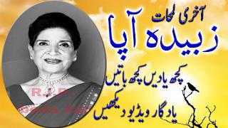 Zubaida Tariq Life and Last Memorable Moments