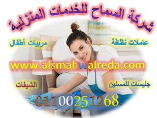 مكتب مربيات اطفال فى القاهرة