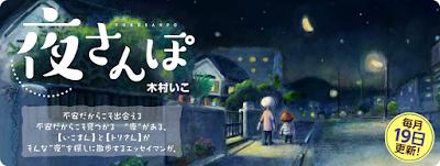 http://www.comic-ryu.jp/_yorusanpo/index.html
