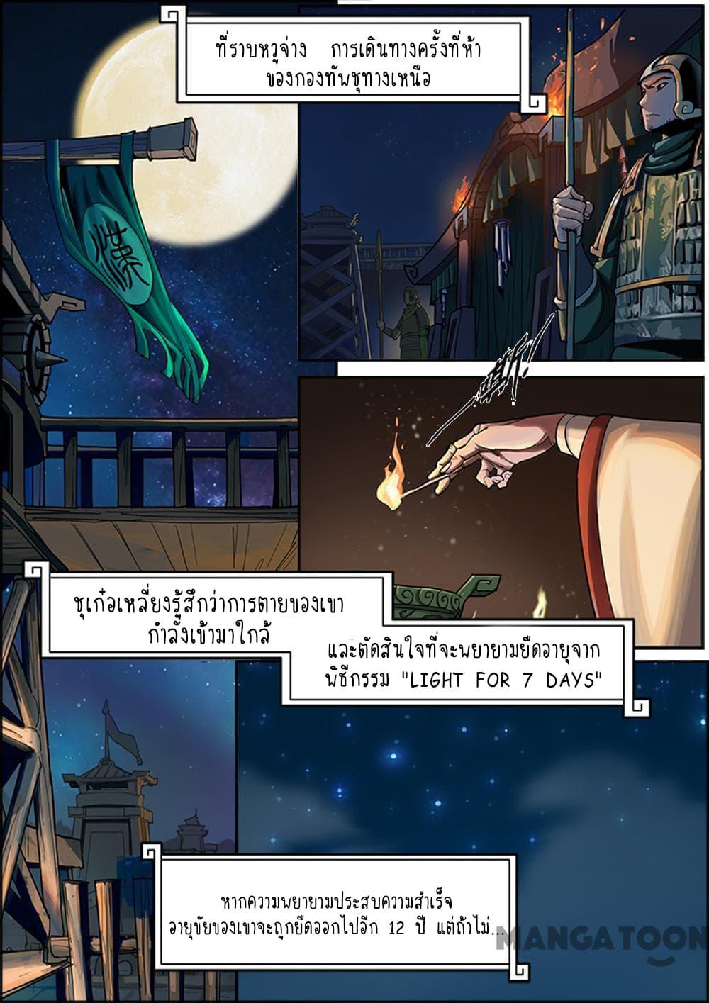 อ่านการ์ตูน Three Kingdoms ตอนที่ 1 หน้าที่ 2