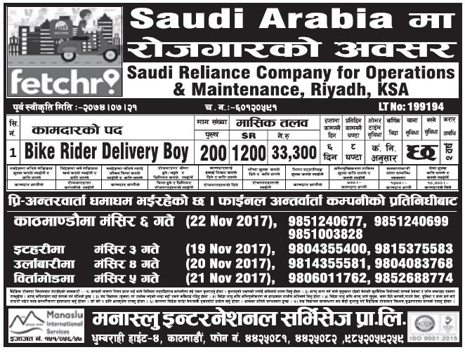 Jobs in Saudi Arabia for Nepali, Salary Rs 33,300