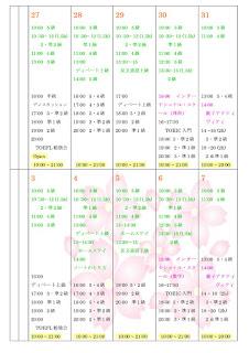 クイーンズの春休みスクール2018 カレンダー