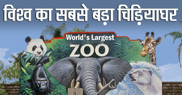 World's largest zoo