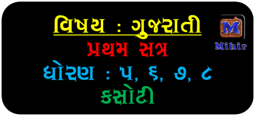 Gujarati Test PDF File STD- 5 To 8 Semester-1 With Answer Key