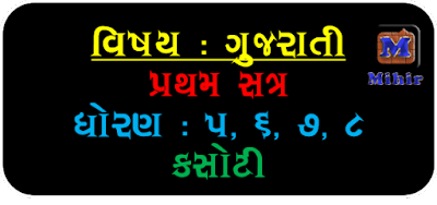 Online, Download, Gujarati, Test, PDF, File, Semester, 1, STD-5, STD-6, STD-7, STD-8, Answer Key,  SCE Evaluation, Mulyakan, Test Online, PDF File, My blog, All Test, One  PDF File, Very, Useful, Teacher, Student