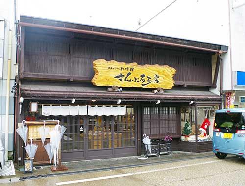 Sample Kobo, Gujo Hachiman, Gifu.
