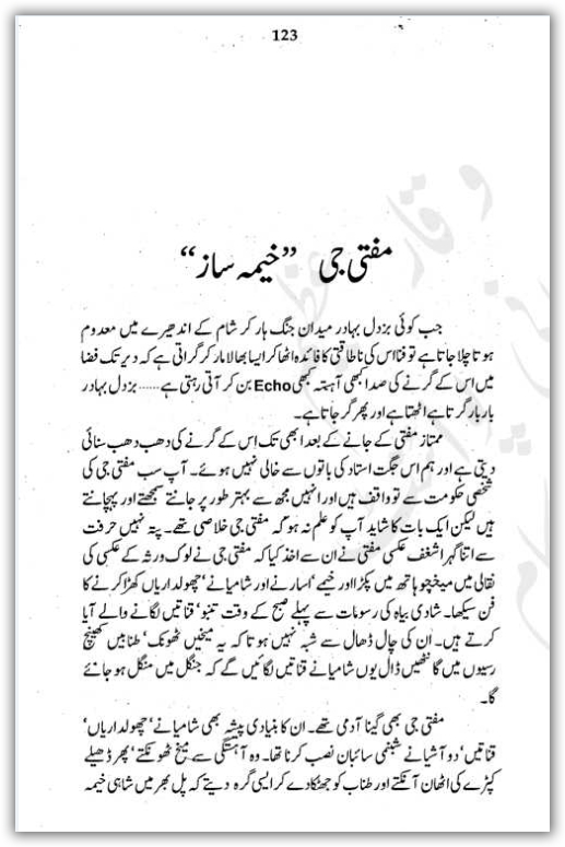 Ez readings mufti ji khema saz urdu novel by bano qudsia for Bano qudsia children