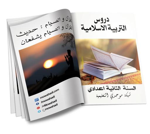 درس القرآن و الصيام : حديث القرآن و الصيام يشفعان للسنة الثانية اعدادي