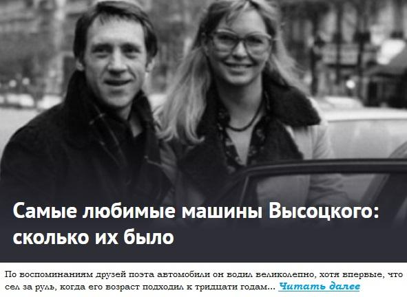 Очаков Инфо: Самые любимые машины Высоцкого: сколько их было