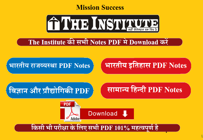All Subject Notes by The Institute Download Free PDF