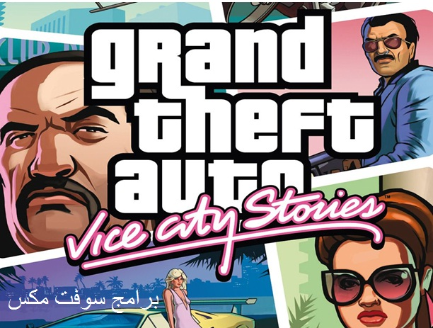 تحميل لعبة جاتا فاي ستي للكمبيوتر والاندرويد برابط مباشر ميديا فاير بحجم صغير download gta vice city