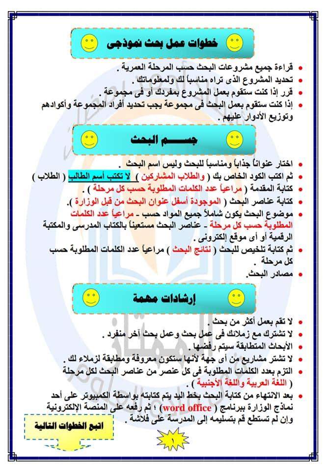 للطلاب.. إزاي تكتب وتخلص بحثك على الموبايل في 5 دقائق وتطبعه كمان 1