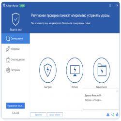 تحميل Hunter Pro مجانا لحماية الكمبيوتر مع كود التفعيل