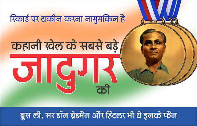 Motivational Story of Major Dhyan Chand - Magician of Hockey, Best Sport of the World