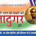 कहानी खेल के जादूगर की-Inspirational Story of Major Dhyan Chand